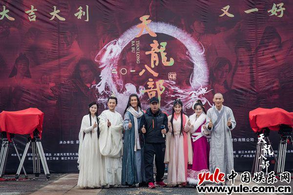 天龙八部首发剧照杨祐宁文咏珊演绎心江湖